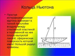 Кольца Ньютона Простая интерференционная картина возникает в тонкой прослойке