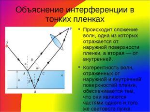 Объяснение интерференции в тонких пленках Происходит сложение волн, одна из к