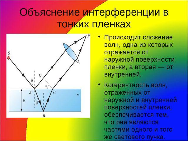 Объяснение интерференции в тонких пленках Происходит сложение волн, одна из к...