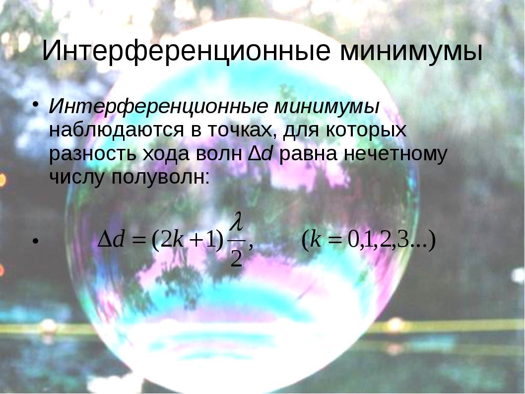 Интерференционные минимумы Интерференционные минимумы наблюдаются в точках, д...