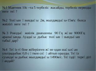 №1 Маятник 10с –та 5 тербеліс жасайды, тербеліс периоды неге тең? №2 Толқын ұ