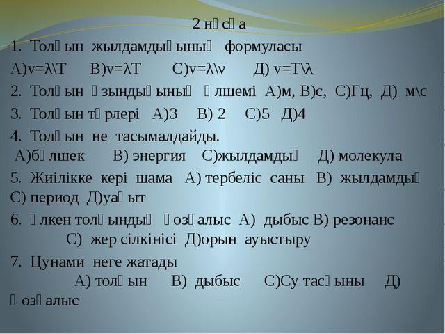 2 нұсқа 1. Толқын жылдамдығының формуласы А)v=λ\T В)v=λT C)v=λ\ν Д) v=Т\λ 2....