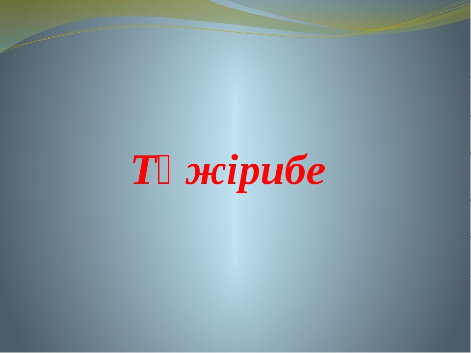 Тәжірибе