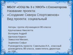 МБОУ «СОШ № 3 с УИОП» г.Сосногорска Название проекта: «Создание Сквера Спортс
