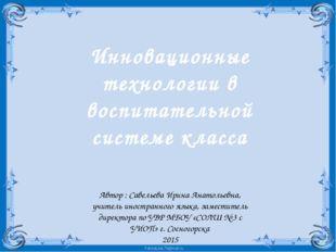 Автор : Савельева Ирина Анатольевна, учитель иностранного языка, заместитель