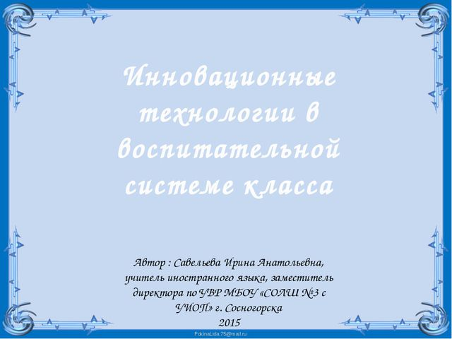 Автор : Савельева Ирина Анатольевна, учитель иностранного языка, заместитель...