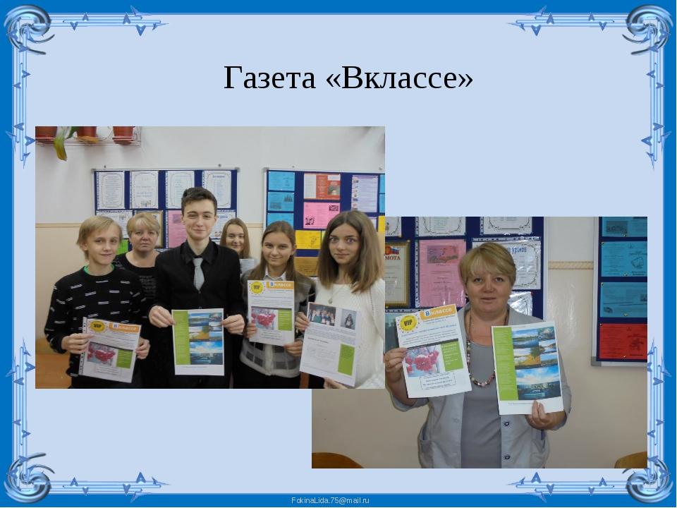 Газета «Вклассе» FokinaLida.75@mail.ru