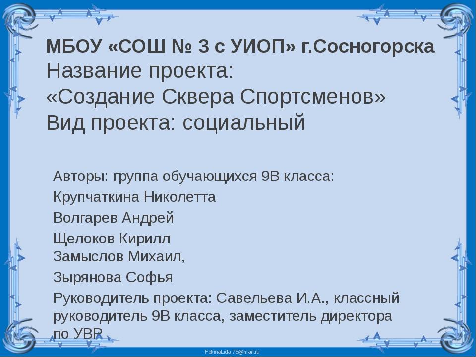 МБОУ «СОШ № 3 с УИОП» г.Сосногорска Название проекта: «Создание Сквера Спортс...