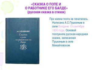 «СКАЗКА О ПОПЕ И О РАБОТНИКЕ ЕГО БАЛДЕ» (русская сказка в стихах) При жизни п