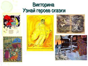 Викторина Узнай героев сказки