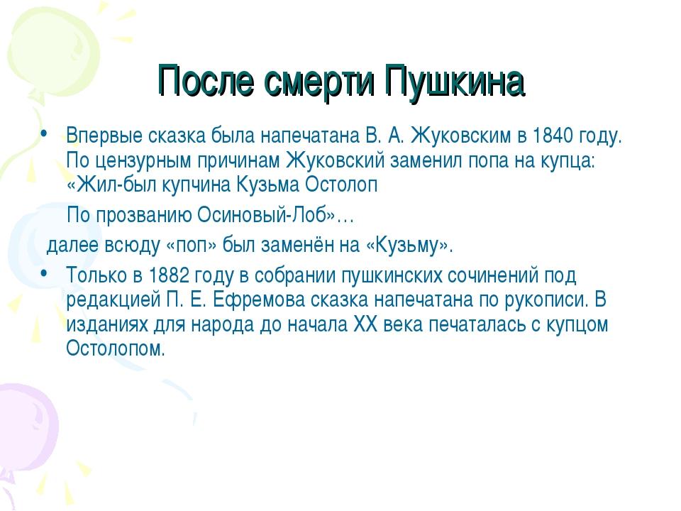 После смерти Пушкина Впервые сказка была напечатана В.А.Жуковским в 1840го...