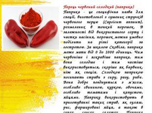 Перець червоний солодкий (паприка) Паприка - це специфічна назва для спеції,