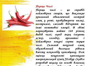 Перець Чилі Перець чилі – це справді неймовірна спеція, що викликає приємний