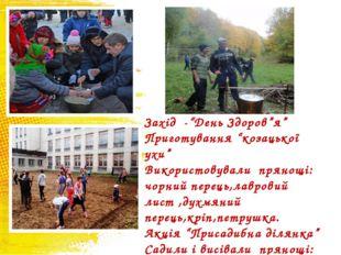 """Захід -""""День Здоров""""я"""" Приготування """"козацької ухи"""" Використовували прянощі:"""