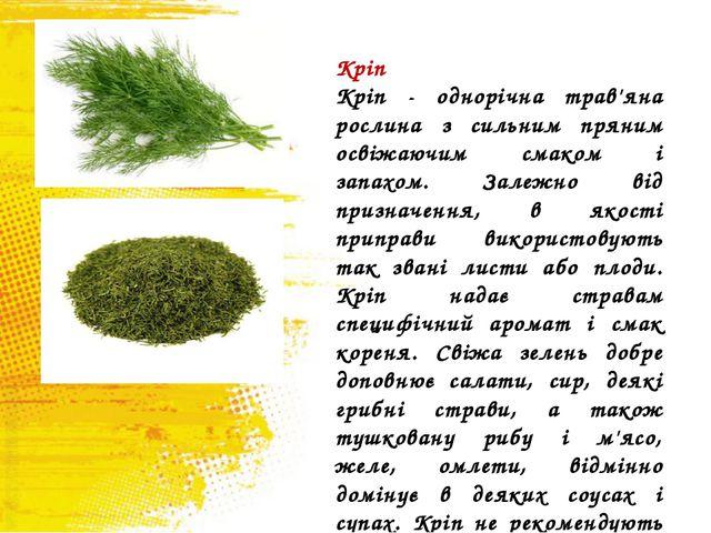 Кріп Кріп - однорічна трав'яна рослина з сильним пряним освіжаючим смаком і з...