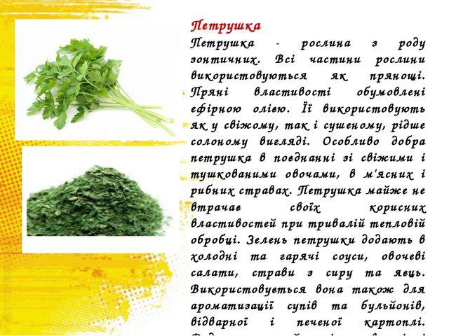 Петрушка Петрушка - рослина з роду зонтичних. Всі частини рослини використову...