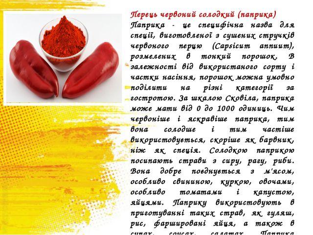 Перець червоний солодкий (паприка) Паприка - це специфічна назва для спеції,...