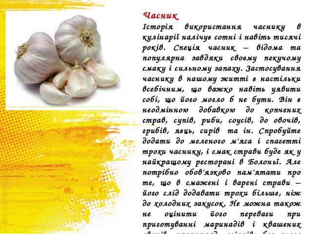 Часник Історія використання часнику в кулінарії налічує сотні і навіть тисячі...