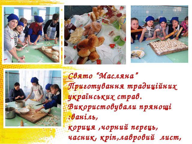 """Свято """"Масляна"""" Приготування традиційних українських страв. Використовували п..."""