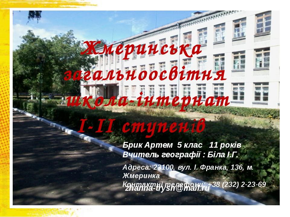Жмеринська загальноосвітня школа-інтернат І-ІІ ступенів Брик Артем 5 клас 11...