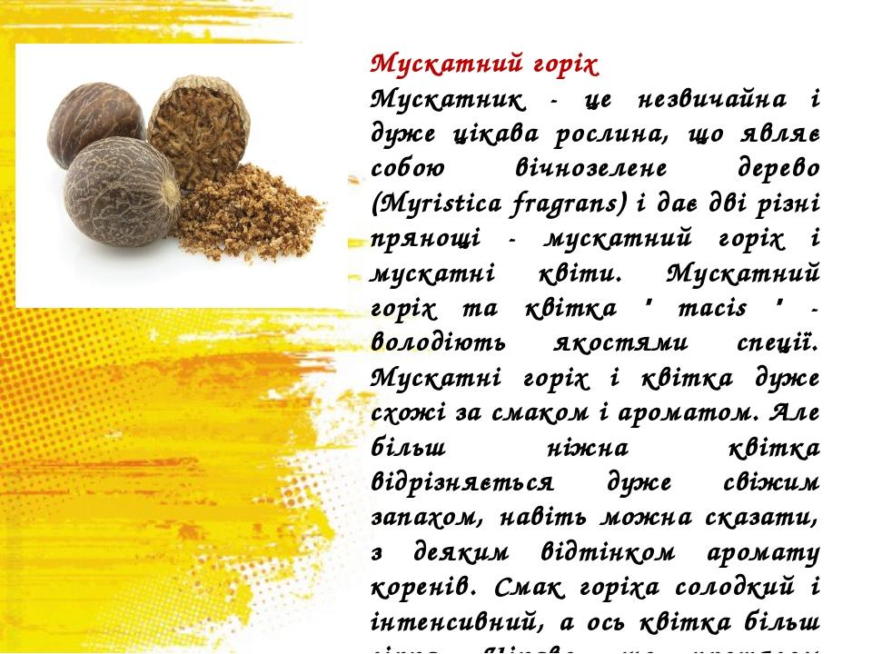 Мускатний горіх Мускатник - це незвичайна і дуже цікава рослина, що являє соб...