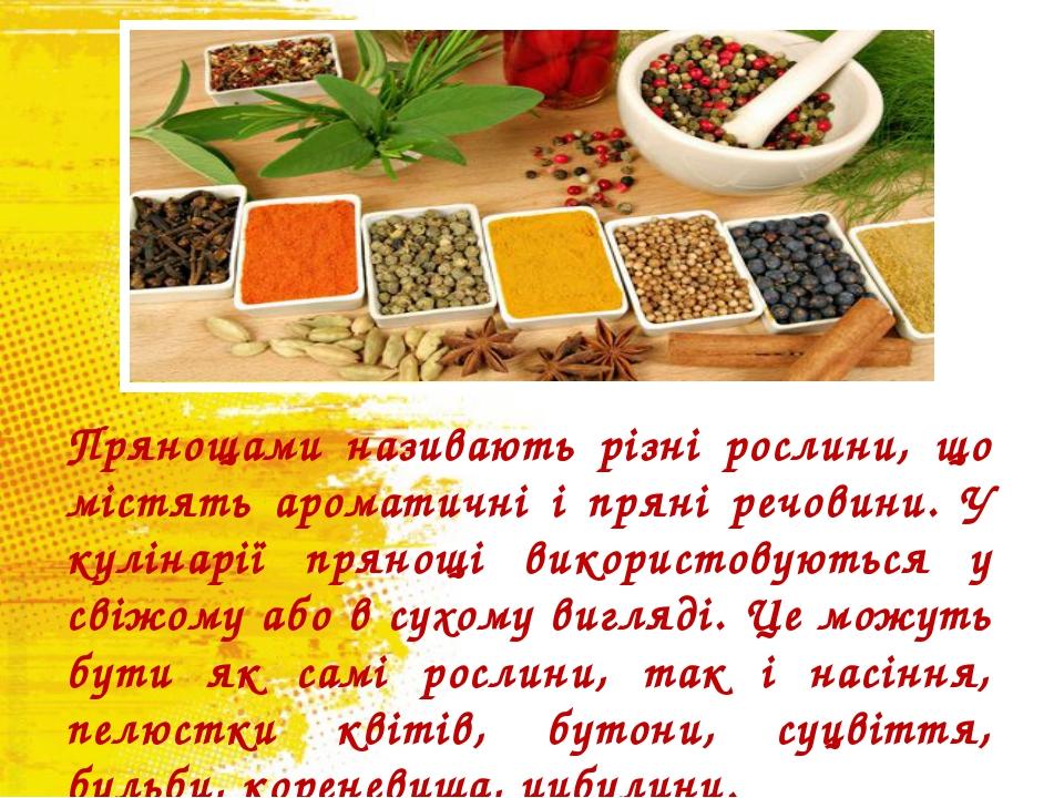 Прянощами називають різні рослини, що містять ароматичні і пряні речовини. У...