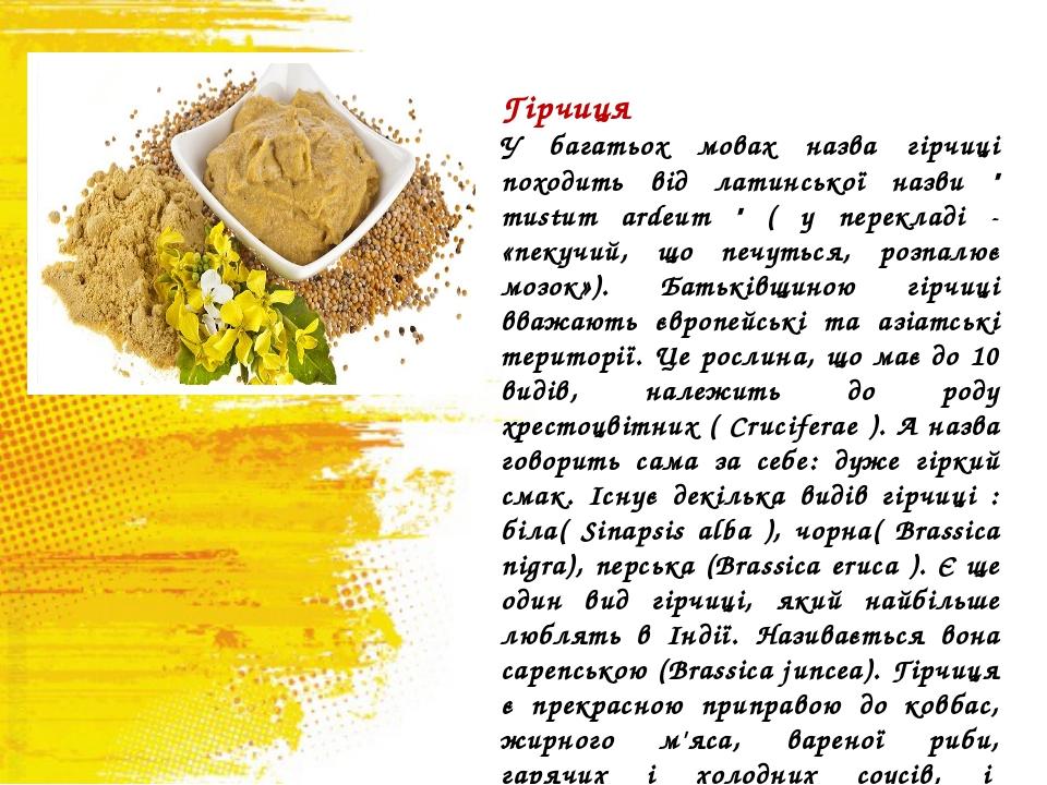 """Гірчиця У багатьох мовах назва гірчиці походить від латинської назви """" mustum..."""