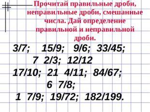 Прочитай правильные дроби, неправильные дроби, смешанные числа. Дай определен