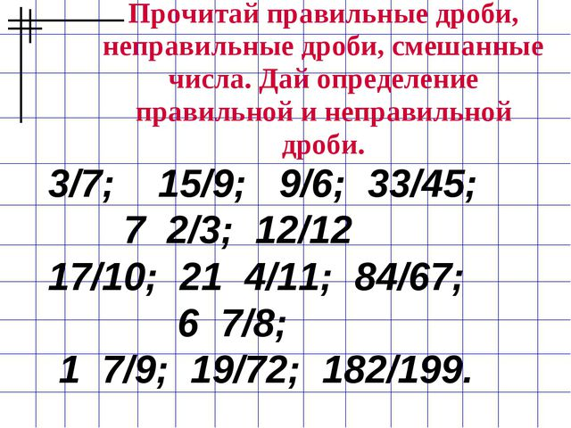 Прочитай правильные дроби, неправильные дроби, смешанные числа. Дай определен...