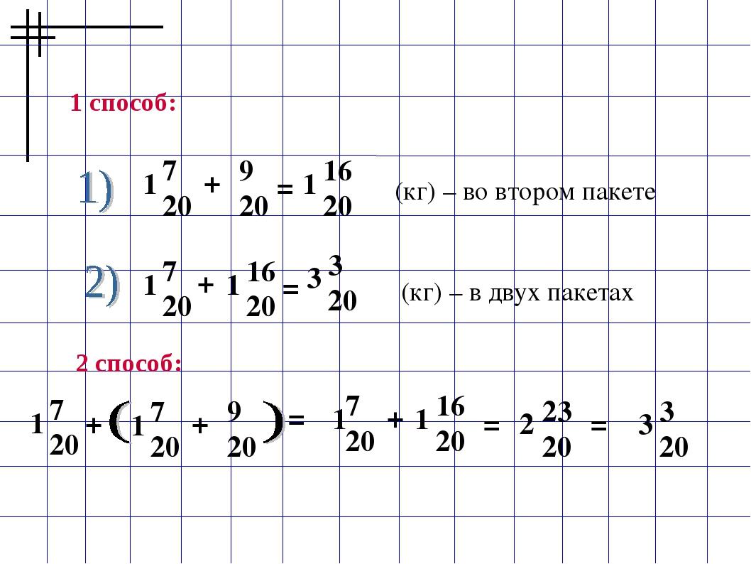 7 20 9 20 1 + = 16 20 1 7 20 1 + 16 20 1 = 3 3 20 1 способ: (кг) – во втором...