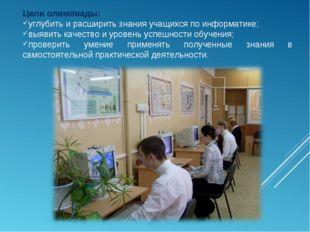 Цели олимпиады: углубить и расширить знания учащихся по информатике; выявить
