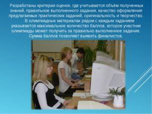 Разработаны критерии оценок, где учитывается объём полученных знаний, правил