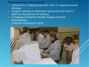 Предлагаемые типы заданий: Напечатать и отформатировать текст по предложенном