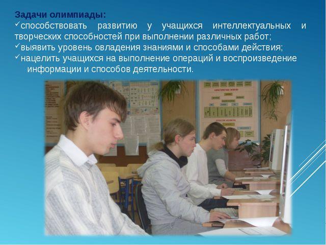 Задачи олимпиады: способствовать развитию у учащихся интеллектуальных и творч...