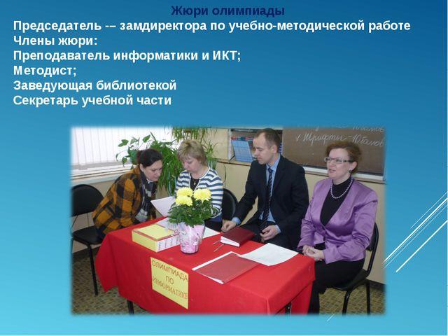Жюри олимпиады Председатель -– замдиректора по учебно-методической работе Чле...