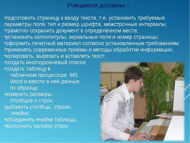 Учащиеся должны : подготовить страницу к вводу текста, т.е. установить требуе...