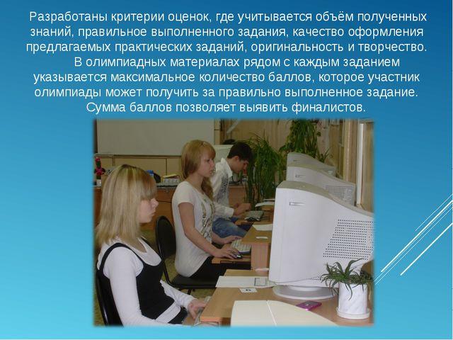 Разработаны критерии оценок, где учитывается объём полученных знаний, правил...