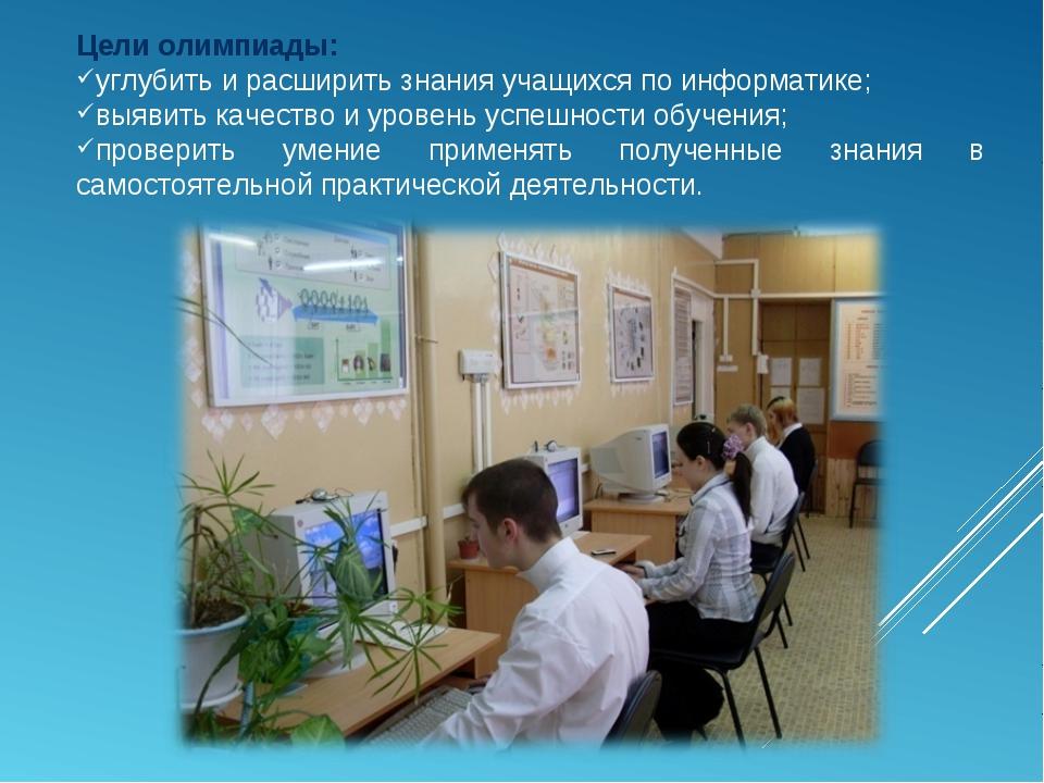 Цели олимпиады: углубить и расширить знания учащихся по информатике; выявить...