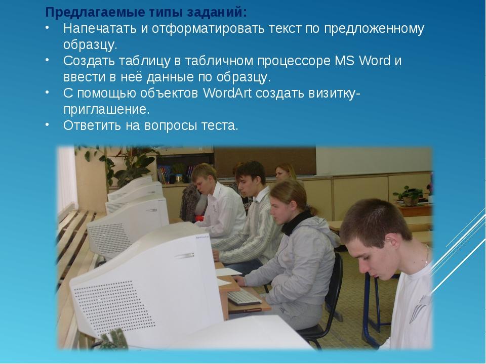 Предлагаемые типы заданий: Напечатать и отформатировать текст по предложенном...