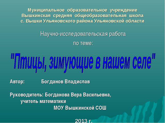 Муниципальное образовательное учреждение Вышкинская средняя общеобразовательн...