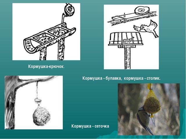 Кормушка-крючок. Кормушка - булавка, кормушка - столик. Кормушка - сеточка