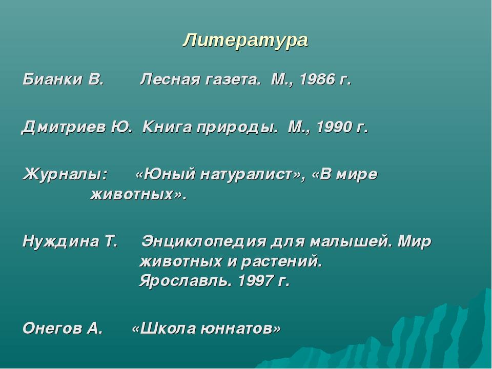 Литература Бианки В. Лесная газета. М., 1986 г. Дмитриев Ю. Книга природы. М....
