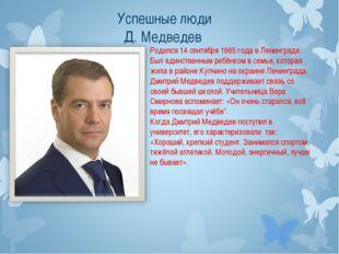 Успешные люди Д. Медведев Родился 14 сентября 1965 года в Ленинграде. Был еди