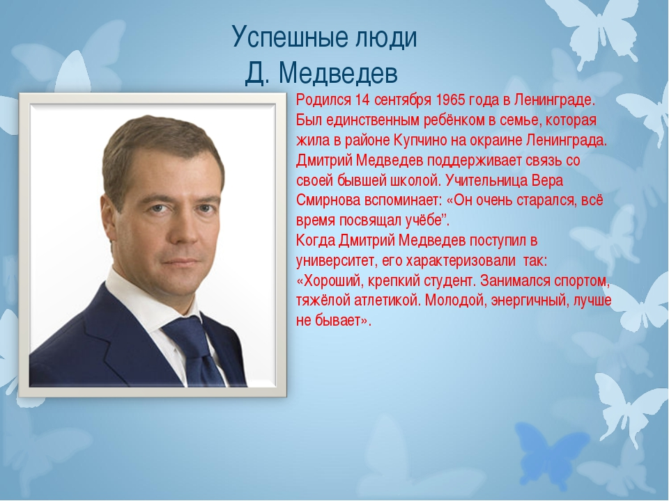 Успешные люди Д. Медведев Родился 14 сентября 1965 года в Ленинграде. Был еди...