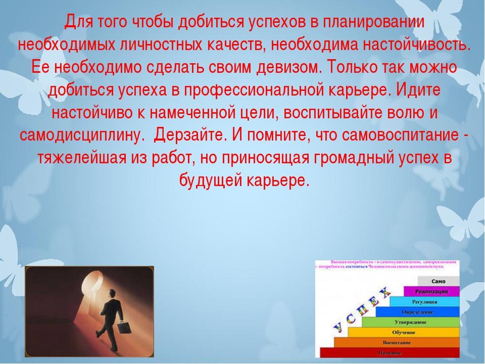 Для того чтобы добиться успехов в планировании необходимых личностных качеств...