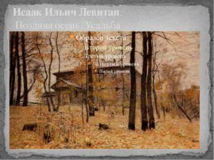 Исаак Ильич Левитан. Поздняя осень. Усадьба