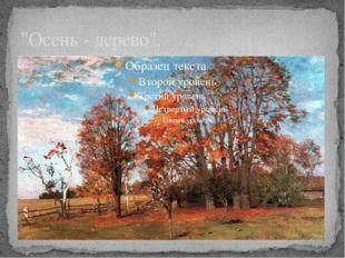"""""""Осень - дерево""""."""