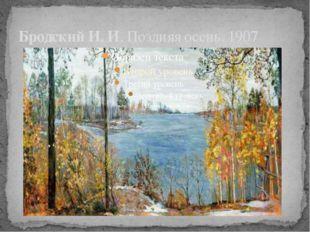 Бродский И. И. Поздняя осень. 1907