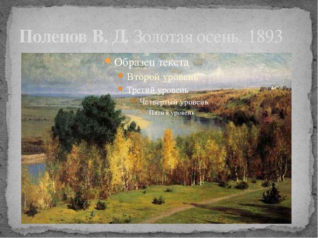 Поленов В. Д.Золотая осень. 1893