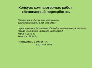 Презентация «Детям знать положено» Дмитриева Мария, 8 лет 2 В класс муниципа